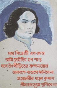 Somnath Horer poster 3_20201225_0001