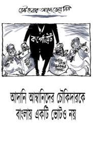 Poster Sarbajit 1 (2)