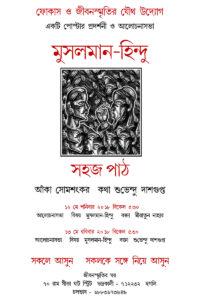 Poster prodorshoni_Bhadrakali