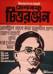 Chitta Ranja Das Cinemar poster
