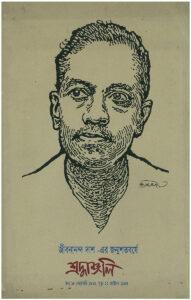 Jibananda Das Silpi Satyajit Ray
