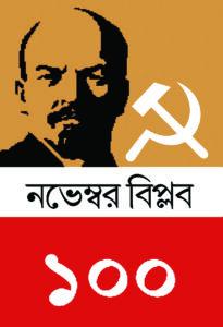 Lenin Silpi Krishnendu Chaki