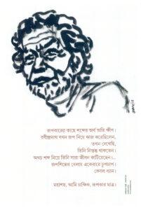 Ramkinkar Silpi Somsankar