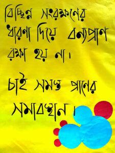 Poster Poribesh34258652_1758031114240080_7626737911869734912_n - Copy