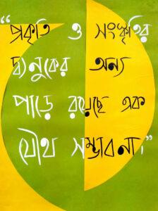 Poster poribesh 2 - Copy