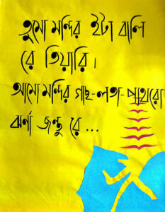 poribesh poster 3