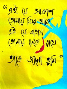 poribesh poster 4 - Copy